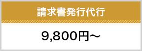 請求書発行代行9800円~