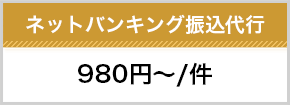 ネットバンキング振込み代行980円~/1件