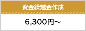 資金繰越金作成6300円~